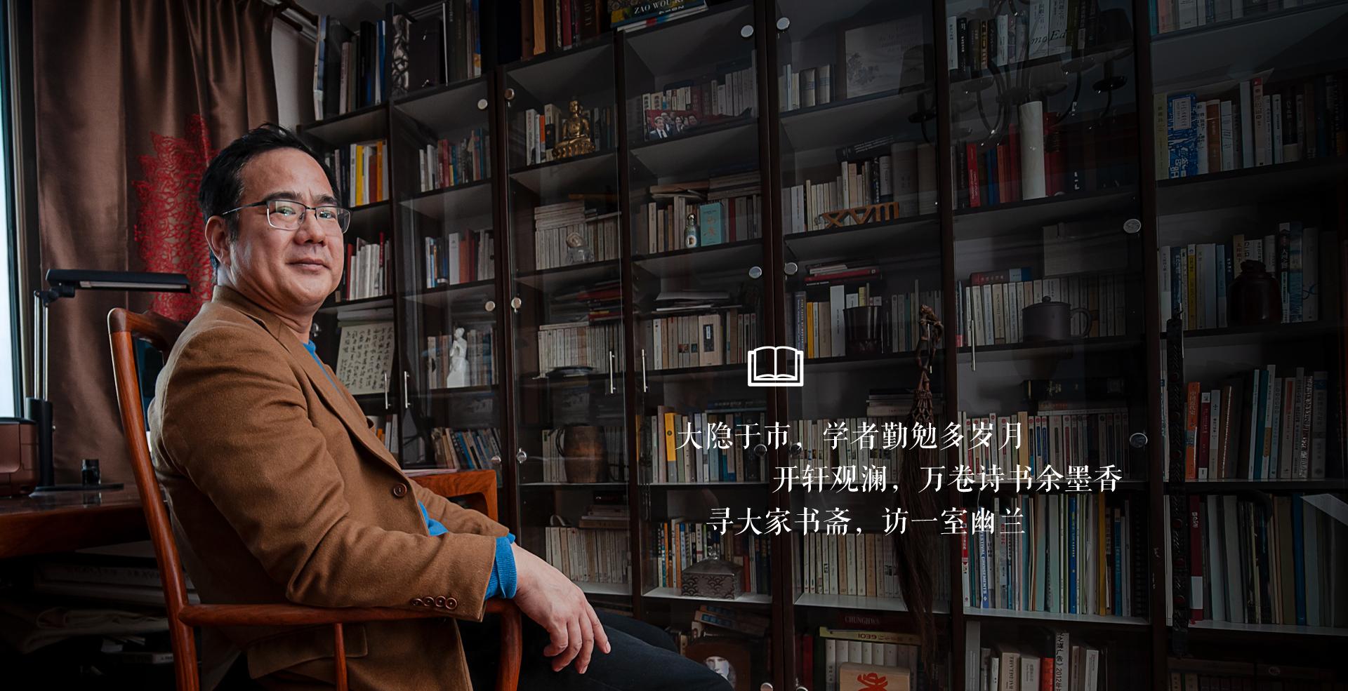 北大学者书房|董强:要阅读无形之书,阅读世界